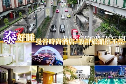 曼谷飯店推薦》2018曼谷拍照美飯店住宿全攻略 省錢住平價五星酒店不是夢