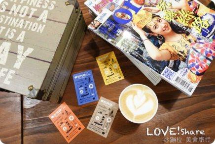 台北 ▌信義誠品平價精品外帶咖啡 世界邦Petite 旅行世界的旅人咖啡館