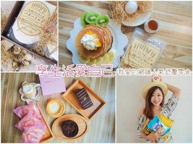 宅配 ▌我的網購舒壓零食推薦 : 艾波索蛋糕 自製九州鬆餅 超人氣韓國零食