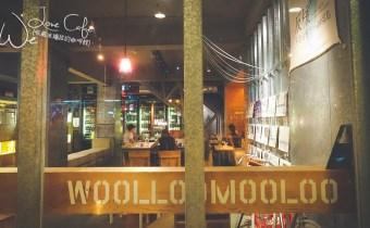 台北》Woolloomooloo信義店:咖啡廳+美食酒吧 從早到晚都有不同風情