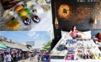 泰國》曼谷洽圖洽週末市集+超燒敗家文 帶你逛全球最大最好買的市集