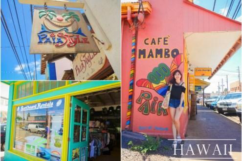 夏威夷》茂宜島彩虹小鎮吃好吃烤魚:好逛又好拍照  一定要來的景點!