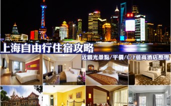 上海飯店推薦》上海自由行住宿 觀光景點旁平價地點好C/P值高酒店整理