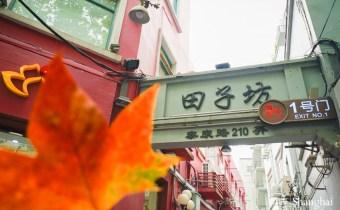 上海》田子坊石庫門歷史老街道怎麼拍都美 外國觀光客的最愛 國家級3A景區