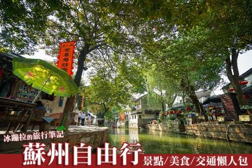 蘇州自由行》蘇州行程五天四夜 必去景點 特色美食 飯店推薦 交通方式懶人包