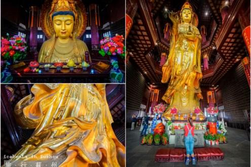 蘇州》到風景優美的重元寺吃美味素齋 看非常震撼33米高的觀音像