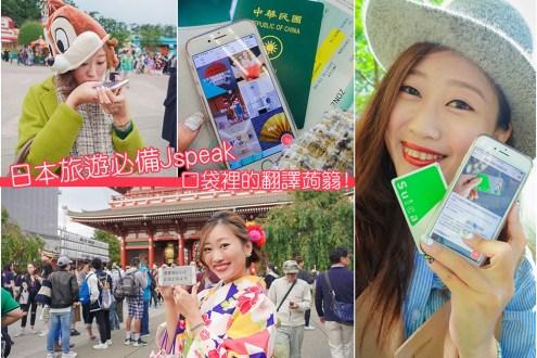 日本旅遊必備Jspeak APP 即時日語翻譯讓你不會日文也能玩遍日本
