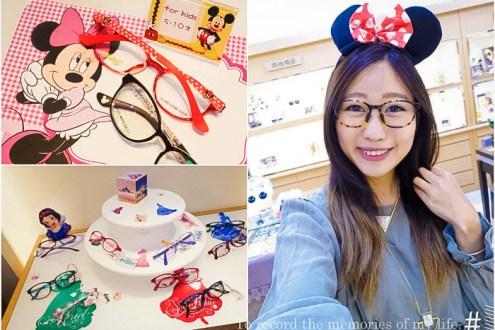 配眼鏡推薦寶島眼鏡埔墘店葉經理 這輩子離不開她 愛死迪士尼限定款
