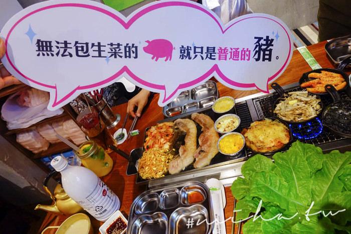 VEGE TEJI YA,菜豚屋,台北韓式烤肉,韓式烤肉,聚餐餐廳,信義區餐廳,信義區聚餐推薦,