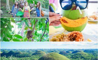 宿霧》薄荷島市區觀光一定要去top3:可愛眼鏡猴 巧克力山 漂流竹筏午餐