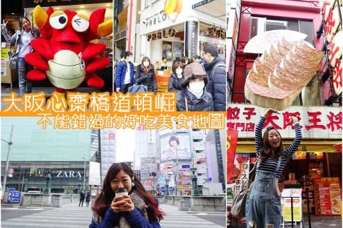 日本》大阪心齋橋道頓崛好吃美食地圖 不能錯過的必吃熱門料理