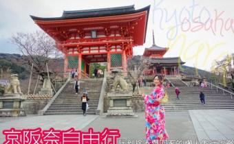 京都大阪自由行規劃》京阪奈簡單易懂八天七夜/五天四夜景點購物攻略