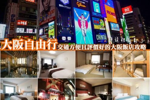 大阪飯店推薦》16間大阪自由行住宿 交通方便且評價好的飯店攻略