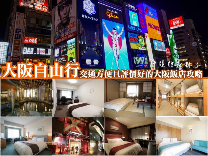 大阪自由行,大阪便宜飯店,大阪住宿推薦,大阪飯店推薦,大阪青年旅館,大阪景點,大阪住哪裡