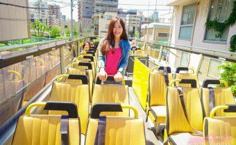 日本》東京露天觀光天空巴士SKY BUS 24小時免費搭 帶小孩長輩旅行好選擇