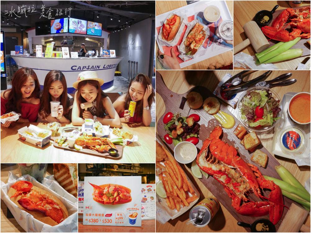 龍蝦堡,台北龍蝦餐廳,台北美食推薦,台北好吃,台北自由行,信義區美食