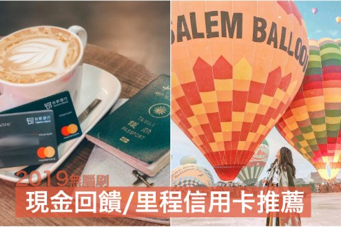 【2018現金回饋信用卡推薦】不動腦回饋最好的信用卡 出國/訂飯店/買機票/買名牌就用這一張