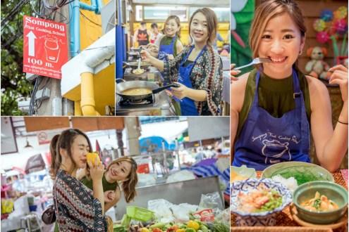 曼谷》邊玩邊學做泰國菜 Sompong廚藝學校烹飪課 超級好玩一定要來體驗一次
