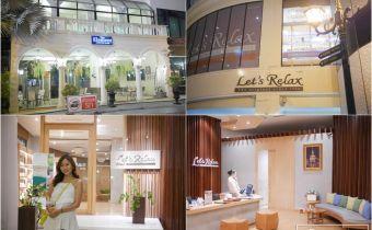 曼谷》Let's Relax Spa 我去過的連鎖按摩店裡 最喜歡最滿意!