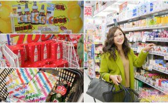 【2018日本藥妝推薦清單】人氣新品彩妝藥妝零食 文內有購物折價卷/不定期更新中