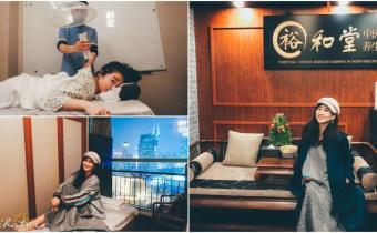 上海裕和堂按摩N訪 中國風十足的全身按摩+艾灸 舒緩旅行疲累最棒行程