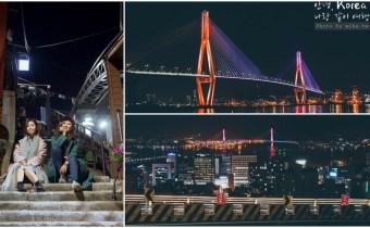 釜山5大最美夜景》廣安大橋/釜山大橋/影島大橋夜景 釜山在地人帶路! 專車接送適合自由行旅人