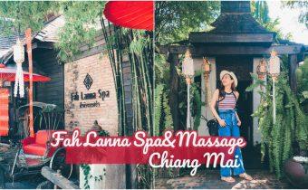 清邁》Fah Lanna Spa&Massage 充滿泰北風情的泰式按摩 旁邊Fahtara Coffee也很推薦
