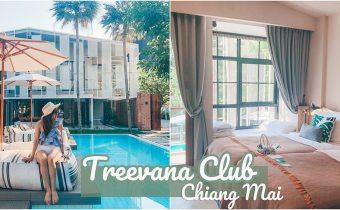 清邁》新開幕!清邁垂瓦納俱樂部飯店 有漂亮泳池免費下午茶 c/p值破表Treevana Club Chiangmai