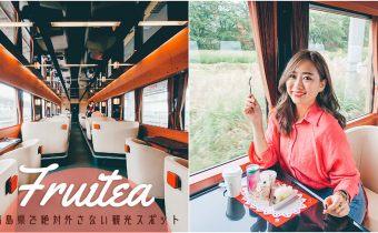 福島》限定FRUITEA福島號觀光列車 在復古列車上吃當季水果蛋糕下午茶