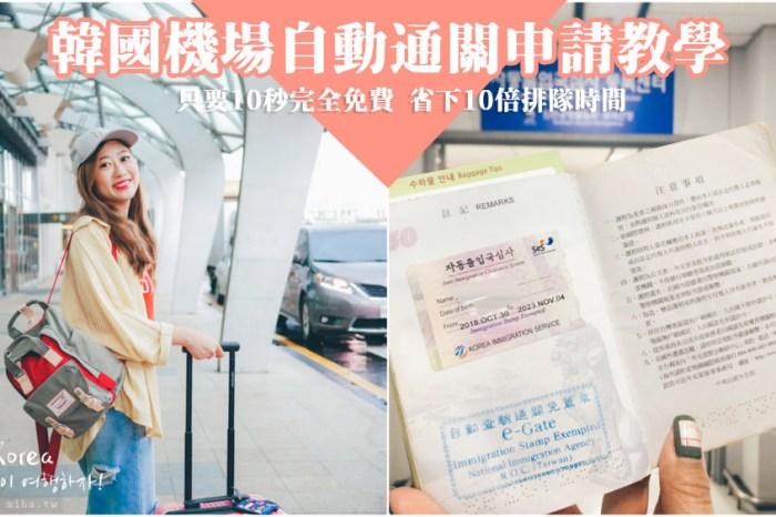 韓國自動通關申請教學 首爾釜山濟州機場申請地點整理 只要10秒完全免費