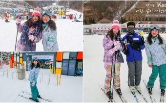 首爾滑雪一日遊》伊利希安江村滑雪場 歐巴教你滑SKI 滑雪新手也能一次就學會
