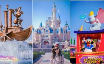 【2019上海迪士尼攻略】聰明玩迪士尼的5大重點 行前準備 煙火秀遊行時間 排隊時間官方迪士尼app