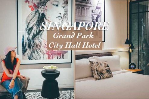 新加坡》2018新裝潢君樂皇府飯店  grand park city hall hotel房間大又漂亮走路就到讚美廣場