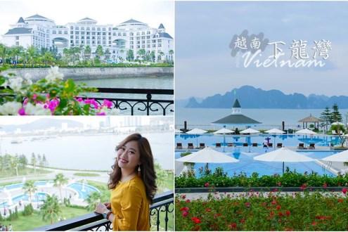 越南》下龍灣珍珠島度假村Vinpearl Ha Long Bay Resort 下龍灣最高級的一島一飯店度假村