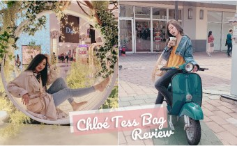 近期出場率最高Chloé Tess Bag 怎麼穿什麼都好搭 (文內有折扣)