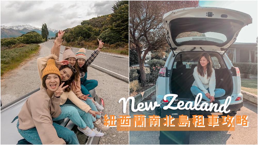 紐西蘭租車,紐西蘭自由行,紐西蘭自駕,紐西蘭景點,紐西蘭好玩