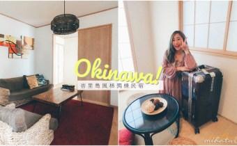 沖繩包棟民宿》國際通旁有免費停車位的峇里島風格獨棟民宿  /AsiaYo亞洲遊