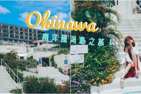 沖繩自由行攻略》沖繩五天四夜行程租車自駕wifi住宿景點票券伴手禮攻略