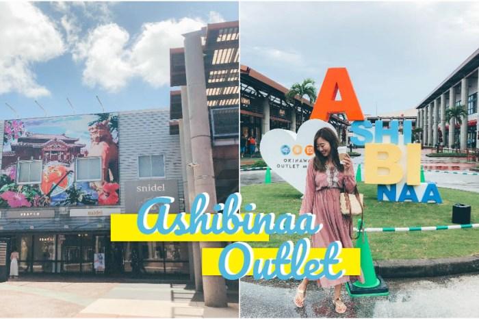 沖繩購物!ASHIBINAA OUTLET平價精品購物城必逛必買購物指南
