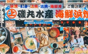 日本》磯丸水產24小時超人氣海鮮居酒屋 c/p值超高各地都有分店