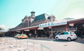 [火車環島] 台中火車站,陪伴我通勤的國家二級古蹟