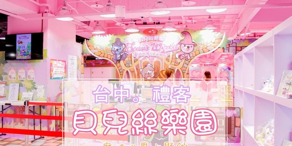 台中x親子餐廳|粉紅魔法世界來襲。貝兒絲樂園(台中店) 16項主題暢玩小孩Hing翻天
