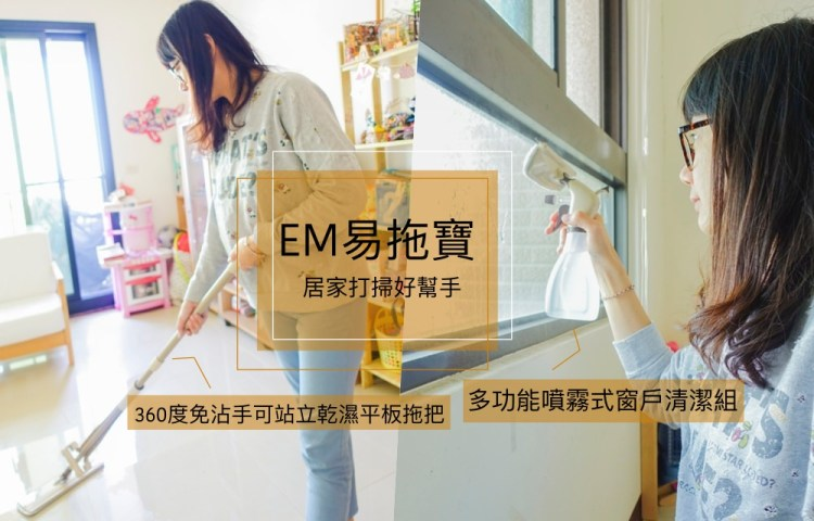 居家》EasyMop易拖寶360度免沾手可站立乾濕平板拖把+多功能噴霧式窗戶清潔組。清潔打掃超easy