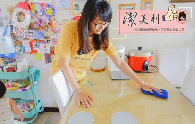 居家》一條好用的抹布讓家事快速完成。潔美利極超細纖維擦拭布+潔美利極細吧台布+潔美利竹纖維去油布