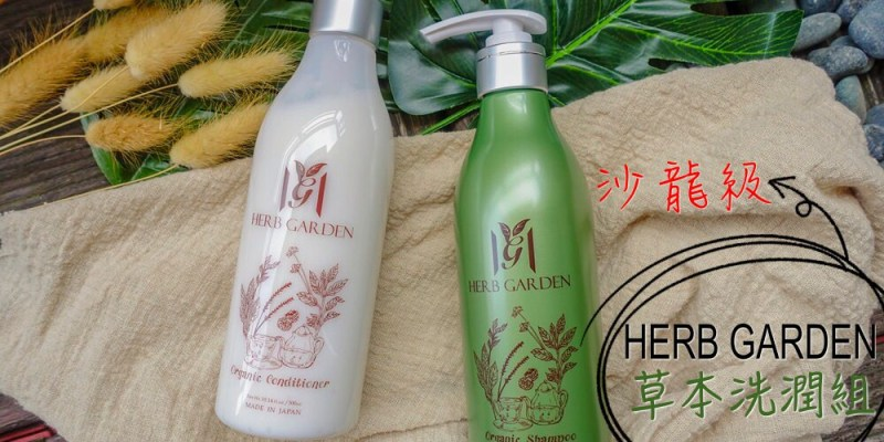髮品》HERB GARDEN草本洗潤組。一起擁有柔順秀髮吧!來自沙龍級的呵護