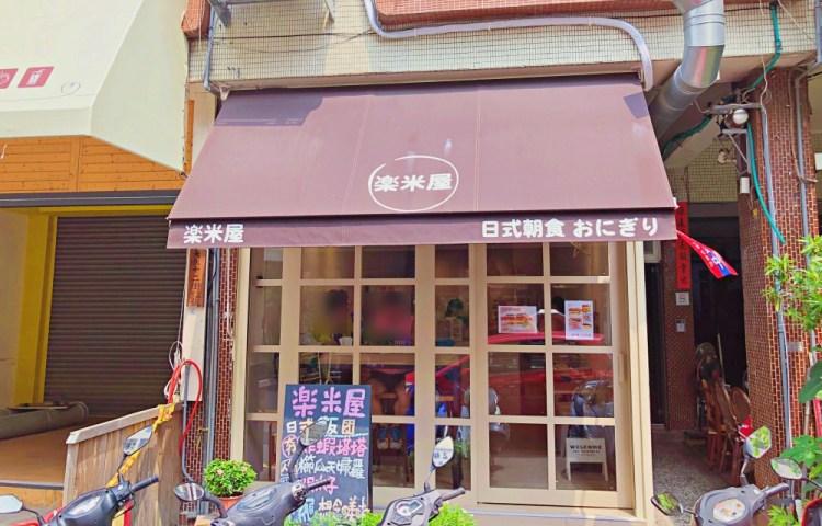 台中西區x美食》樂米屋日式朝食。想念沖繩飯糰嗎???樂米屋日式飯糰帶你回味