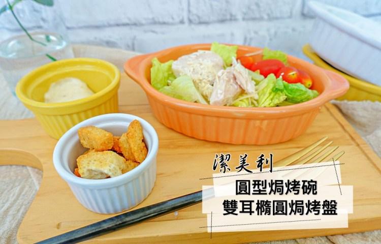 廚房用品》潔美利雙耳橢圓焗烤盤、圓型焗烤碗。在家也能做出美味的焗烤、甜點料理