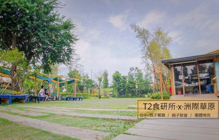 台中x親子餐廳│T2食研所·x·洲際草原。千坪景觀開心享受戲水、草地、陽光,親子聚會的好地方