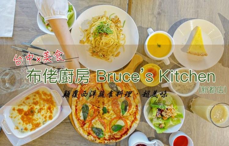 台中x美食》布佬廚房Bruce's Kitchen新都店。北屯人氣美食~顛覆西洋蔬食料理,超美味❤