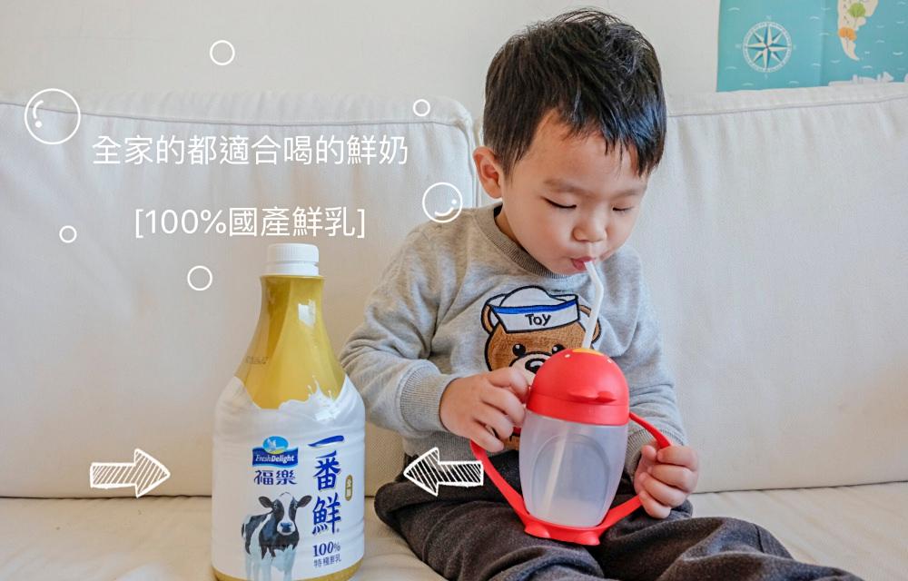 鮮奶好喝的秘密。福樂一番鮮~全家都適合飲用的鮮奶